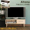 おしゃれ コンパクト TV台 木製 幅90x奥行32cm 簡易組立(uth-02)gs508-2