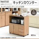 多機能キッチンカウンター レンジ収納 幅90cm (fap-0030)jk566-6[送料無料][tw]
