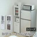 すきま食器棚 キッチンラック 幅32.5cm(fkc-0645)jk593-4 送料無料 fv
