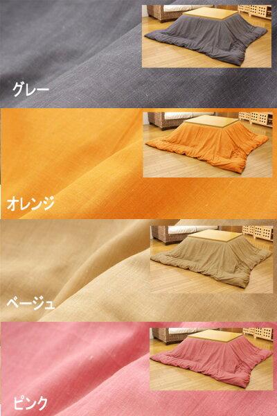ファスナー付き♪こたつ布団カバー単品(長方形・アトリエカバー)kh233-2