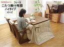 ダイニングこたつ布団 ミニ長方形 掛け単品 205x235cm(フィーラhi)kh936-1[01]