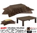 リビングこたつ 掛敷き3点セット ワイド長方形 布団付 リビングテーブル 150x90cm (ノア1