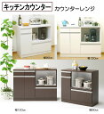 キッチンカウンターレンジ (スライス90ct) 完成品 tm340b-7[送料無料][fv]