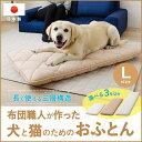 犬と猫のためのおふとん 長座布団 ざぶとん 3層 犬 猫 1...