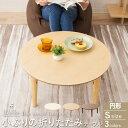 小ぶりの折りたたみテーブル Sサイズ 円形 ウォルカ ウォールナット アッシュ ウォルナット 木製 天然木 突き板 ローテーブル 円形 ラウンド 収納 table オーク チェリー タモ