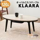 こたつテーブル オーバル 楕円 楕円形 テーブル こたつ 炬燵 あったか おしゃれ シンプル 冬 防寒 冬対策 日本製ヒーター 一人暮らし 送料無料 ねどっこ