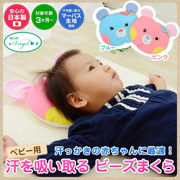 どうぶつ動物型ベビーまくらベビー枕日本製赤ちゃん枕ドーナツ枕ビーズ枕子供お昼寝保育園幼稚園ドリームリ