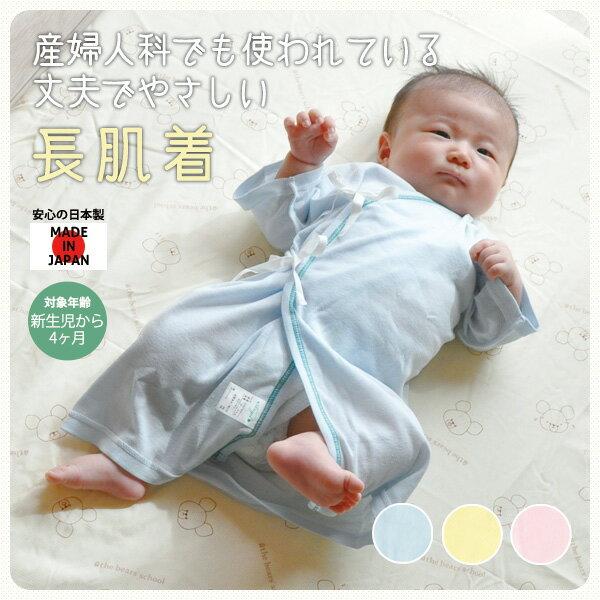 ベビー肌着産婦人科で使われている長肌着50-60cm日本エンゼル製(ベビー肌着下着綿コットン冬用日本