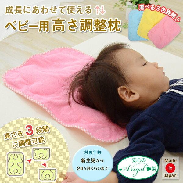 ベビー枕成長に合わせて高さが調整できるベビーまくら新生児〜24ヶ月まで使える日本製ドーナツ枕ドリーム