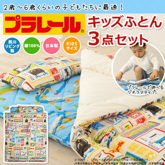 Rail kids Duvet Set 3-point set kids size futon set pair pair fabric Orchestra mattress comforter pillow kids junior cotton bedding 100% Shinkansen made Japan Nishikawa living