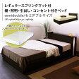 2つ折りマットレス付き 棚 W照明 引き出し 2口コンセント付き デザインベッド セミダブルサイズ 【送料無料】 エムール