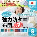 日本製 防ダニ 布団セット シングルサイズ 『クラッセゼロ』カバー付き 6点セット ふ