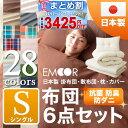 ランキング1位獲得【送料無料/あす楽】日本製 布団セット シングルサイズ 『ルミエー