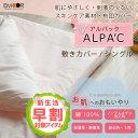 敷き布団カバー 敷カバー 敷きふとんカバー 敷きぶとんカバー シングルサイズ アルパック ALPA'C アレルギー アトピー対策 肌にやさしい エムール