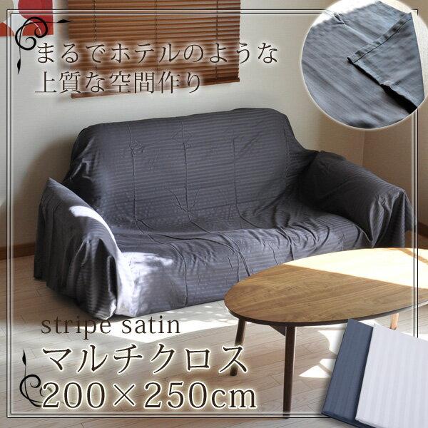 ストライプサテン マルチクロス マルチカバー 長方形 約200×250cm 日本製(ソファーカバー ベッドカバー マットレスカバー ベッドスプレッド ホテル調) 【ラッピング対応】