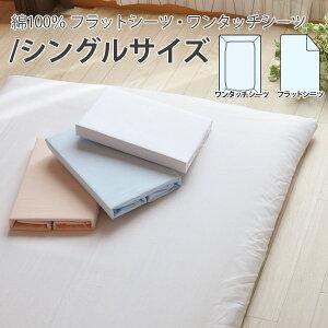 フラット ワンタッチ シングル 敷き布団