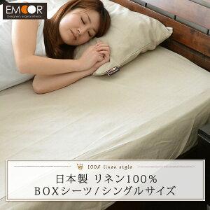 日本製リネン100%ボックスシーツ/シングルサイズ