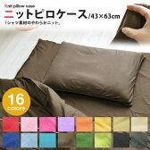 綿100% Tシャツ素材の柔らかニットピロケース 43×63cm(枕カバー まくらカバー マクラカバー ピローケース オールシーズン コットン カラフル)