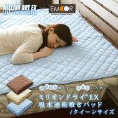 ミリオンドライEX 敷きパッド ベッドパッド クイーンサイズ 吸水速乾 ベッドパット 敷パッド ひんやり 涼感 洗える 洗濯 除湿 通気性 吸湿 ブラウン ベージュ ブルー【あす楽対応】