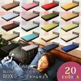 20色 日本製 ボックスシーツ BOXシーツ ダブルサイズ ベッドシーツ マットレスカバー mattress cover コーマ糸使用 綿100% 200本ブロード 国内縫製 速乾 新生活 エムール
