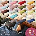 20色 日本製 ベッド用カバー4点セット クイーンサイズ ボ...