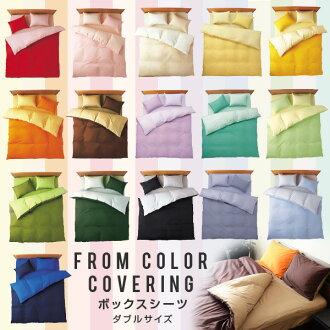 表框床單雙人床裝在日本粉彩的單調的多姿多彩的新生活 エムール 鋁板