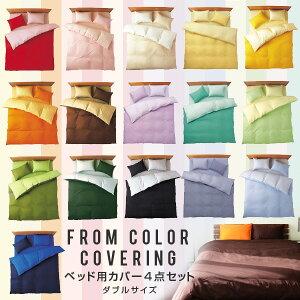 ベッド用カバーセット眠る化粧品フロムカラー