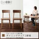 ダイニングチェア 2脚組 ウォールナット 椅子 イス いす 食事 食卓 ウォルナット デザインと機能性を併せ持つ一人暮らしやファミリーの味方。組み立て不要ですぐ使えます。