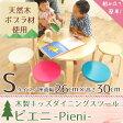 木製スタッキングスツール -Pieni-/Sタイプキッズチェア キッズ家具 キッズスツール 子ども用イス キッズイス 学習机 こども キッズ キッズダイニング エムール