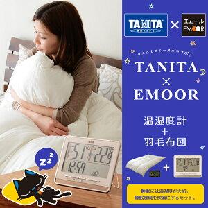 タニタとエムールがコラボ!温湿度計プレミアムゴールド羽毛布団シングルサイズポーランド産ホワイトマザーグースダウン95%