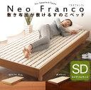 すのこベッド セミダブルサイズ『ネオフランコ』 すのこベッド スノコベッド 木製ベッド ローベッド bed 寝具 ベッド ベッド ベット 除湿 ウォールナット アッシュ タモ 通気性 新生活 【送料無