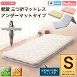 ソフラン Soflan 3つ折りマットレス シングルサイズ 130N アンダーマットタイプ 日本製 国産 MATTRESS ウレタンマットレス ベッドマットレス 2段ベッド用 敷き布団 ロフトベッド用 三つ折り収納ベッド用 硬い 固い エムール