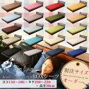 【別注サイズオーダー】 20色 日本製 ベッドシーツヨコ150〜180×タテ200〜220×タカサ30cm(