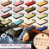 从20种颜色可供选择,BOX张可定制您所选择的尺寸。日本制造,具有优良的品质200广泛覆盖织物。该项目订单的梦想。定制尺寸和颜色的部署日期顺序[20][【別注サイズオーダー】 20色 日本製 ベッドシーツヨコ80〜100×タ