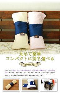 旅行用枕旅行用品携帯用枕旅枕枕職人がつくった旅の友になる枕『トラベルピロー』出張丸洗い枕低い枕涼感冷感エラストマー洗える日本製国産エムール