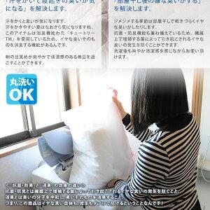 抗菌防臭消臭機能キュートリー快適冷感敷パッド/シングル