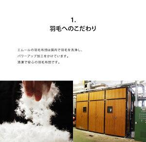 日本製ロイヤルゴールドラベル羽毛布団「アウローラ」掛けカバー付