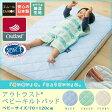 アウトラスト ひんやりキルトパッド /ベビーサイズ 70×120cm 日本製 ベビー 赤ちゃん 冷却マット 敷きパッド 敷パッド クールパッド 出産祝い ギフト 涼感 冷感 クール ひんやりマット 温度調節素材 エムール