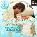 日本製 洗える布団セット セミダブル ベッド用布団4点セット 掛け布団 肌掛け布団 ベッドパッド 枕 お布団セット 組布団 ふとん 寝具セット ウォッシャブル 東レft ベッドパッド あったか 丸洗い