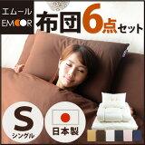 在日本,其中有不同的床上用品一套(被褥套) !羽绒被封面集光在被褥螨抗菌防陷阱奠定垫得到3分!这更精[【エントリーで最大P9倍】【 あす楽】日本製 布団セット シングルサイズ 『ルミエール2』カバー付きカバー全