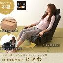 肘付回転座椅子「ときわ」肘付き リクライニング リクライニングチェア 回転座いす