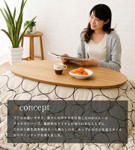 ウォールナット/オークこたつテーブル円形