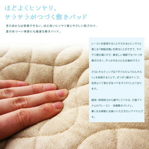 ソフト涼感敷きパッド/シングルサイズ/ベットパッド/ベッドパット/敷きパット2