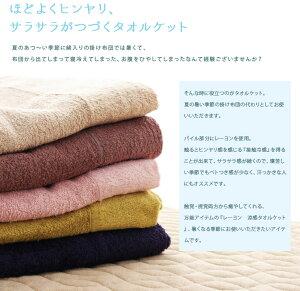 タオルケット/シングルサイズ/涼感タオルケット/肌掛け/レーヨンケット2