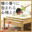 エムールの日本製家具 日本製フランコ ひのきすのこベッド シングルサイズ木製 天然木 ヒノキ無垢材 すのこ すのこベッド スノコベッド 敷き布団 新生活 北欧 シンプル 桐 湿気 除湿 カビ対策 bed 【送料無料】