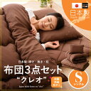 日本製 布団セット シングルサイズ 『クレオ』掛け布団 敷き布団 枕の3点セットお布団