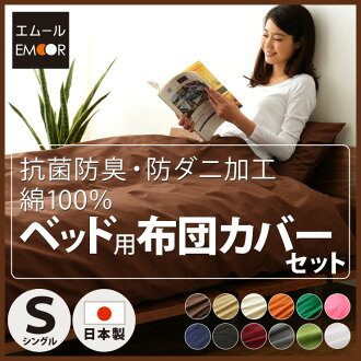 エムール color Japan-made bed, bedclothes cover 3 points set single size (Hedges cover sheet pillow case antibacterial defense Dani processed cotton 100% 200 books broad mite prevents bedding SEK new life)