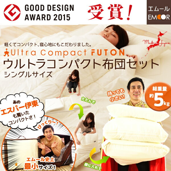 【GOOD DESIGN AWARD2015受賞!】ウルトラコンパクト布団 シングルサイズ布団セット 日本製 布団4点セット 掛け布団 敷き布団 枕 お布団セット 組布団 寝具セット 収納ケース 洗える 軽い 固わた  ゲスト【送料無料】エムール エムール