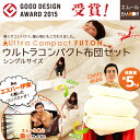 【GOOD DESIGN AWARD2015受賞!】ウルトラコンパクト布団 シングルサイズ布団セット 日本製 布団4点セット 掛け布団 敷き布団 枕 お布団セッ...
