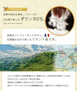 西川リビング羽毛布団シングルサイズ日本製フランス産ホワイトダックダウン93%